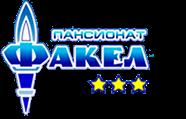 Пансионат с лечением Факел, Сочи, ПАО Газпром